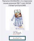 Трикотажные перчатки с ПВХ-рисунком на ладони по сниженной цене