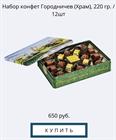 Наборы конфет Городничев с видами любимого города - отличный подарок к празднику 8 марта