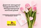 Дорогие женщины! Поздравляем с 8 марта!
