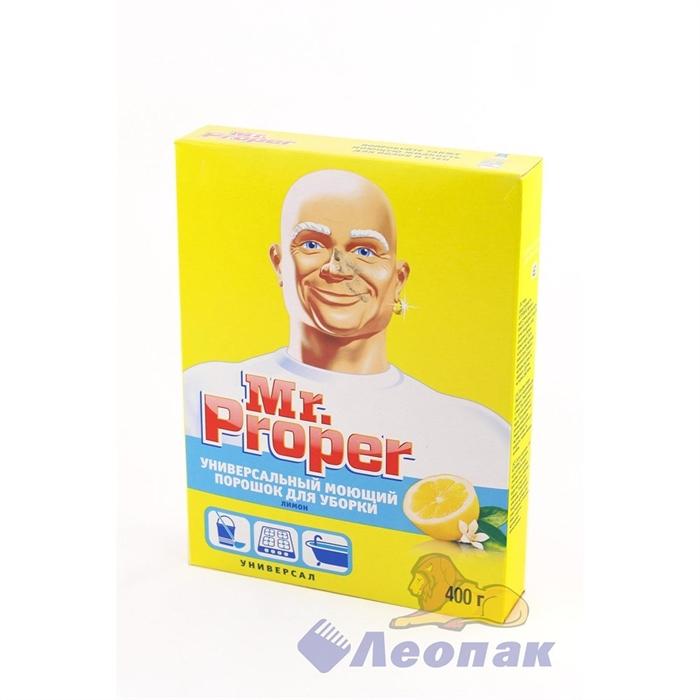 Мистер Пропер для уборки  порошок 400мл (22) - фото 4501