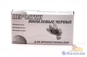Перчатки виниловые неопудренные  L  ЧЕРНЫЕ (100шт/10уп)