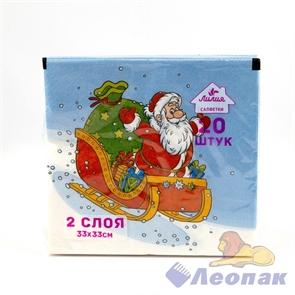 Салфетка Лилия  Дед Мороз в санях  (20шт/15уп) 33х33см  2х-слойная