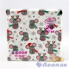 Салфетка Лилия  Новогодние мышки  (20шт/15уп) 33х33см  2х-слойная