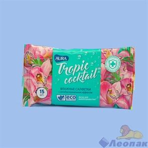 Салфетка влажная  AURA TROPIC COCKTAIL  антибактериальная (15шт/1уп/110уп) 09794
