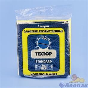 Салфетки хоз.  вискозные, 3 шт. Стандарт Тextop  (150ш.) желтые,розовые,голубые, Т107, Т107-1,Т107-2