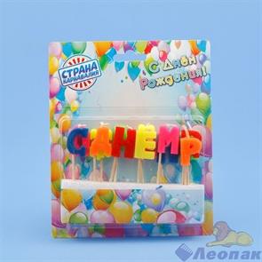 Свечи для торта   С Днем Рождения  (12) 420545