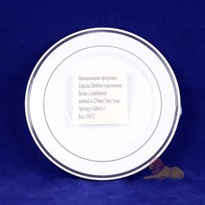 Тарелка пластиковая d=230мм белая с серебряной каймой (10шт/1уп) 33672.01
