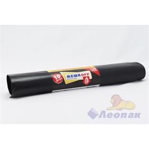 Мешок мусорный 120л (10шт/20рул) черный ПВД  МЕШКОFF  СТРОИТЕЛЬ