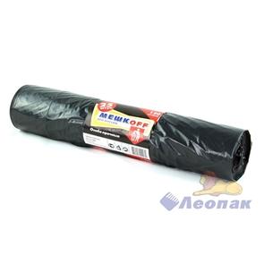 Мешок мусорный 120л (25шт/10рул) черный ПВД  МЕШКОFF  особо прочный