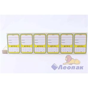 Ценники  картонные  Овал-6  (300) 10уп