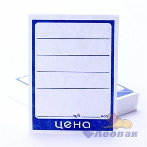 Ценники бумажные  6х8см (100) 50уп