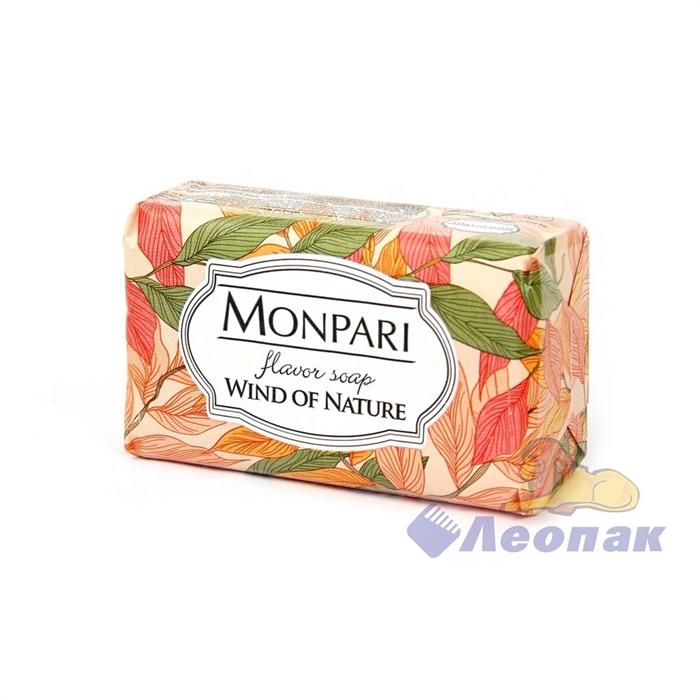 Мыло туалетное  200гр  MONPARI  Дыхание природы (72шт) /Новгород - фото 4715