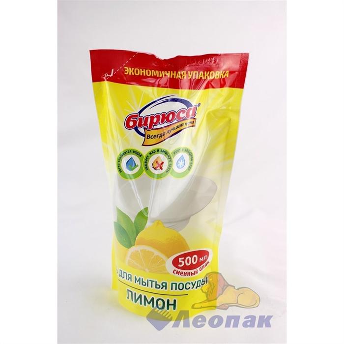 Средство для мытья посуды  БИРЮСА  Лимон 500 мл (дой-пак)  (26)  475/1 - фото 4733