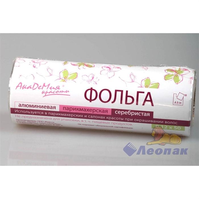 Фольга парикмахерская 50м-18мкм серебро - фото 4803