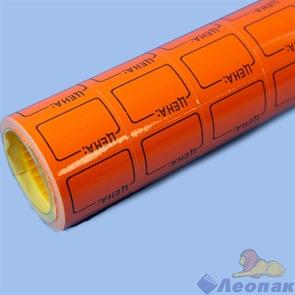 Этикет-лента 25*35 ЭКОНОМ (оранжевый,прямоугольная) 10х20кмп