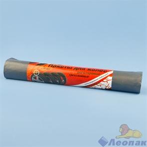 Мешок д/упаковки колес 110х120 (4шт/60рул) СП