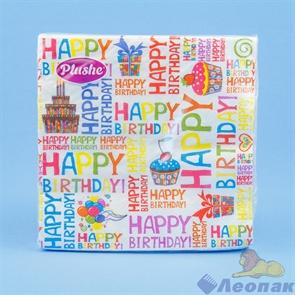 """Салфетка PLUSHE  """"Happy Birthday"""" (18шт/34уп) 33х33см  3х-слойная 19627"""