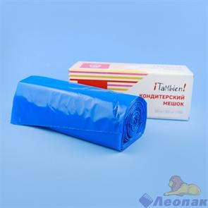 Мешок кондитерский 53см  TaMbien в рулоне (100шт/1рул)синий