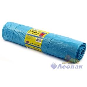 Мешок мусорный 120л (50шт/20рул) голубой ЭКСТРА /Прайд