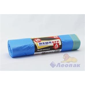 Мешок мусорный 60л (20шт/20рул) голубой с завязками  МЕШКОFF  ПНД особопрочный