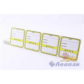 Ценники  картонные  Овал-4  (200) 10уп