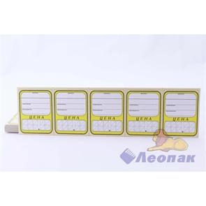 Ценники  картонные  Овал-5  (250) 10уп