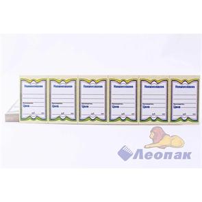 Ценники картонные  Бабочка-6  (300) 10уп