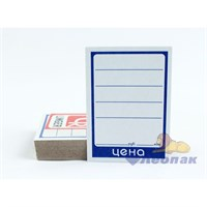 Ценники картонные 5х7см (50) 50уп