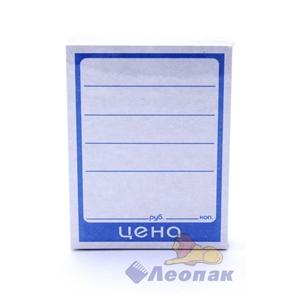 Ценники картонные 6х8см (50) 50уп