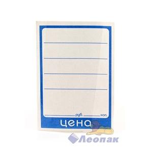 Ценники картонные 7х10см (50) 50уп