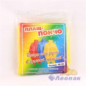 Дождевик-плащ  ПОНЧО  (300шт/уп)