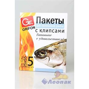 Пакет д/запекания рыбы 25х55см Grifon (5шт/1уп/96уп) с клипсами/ 101-210