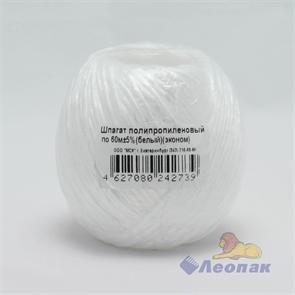 Шпагат п/пропиленовый белый 60м (1/110шт.) 1,2  эконом