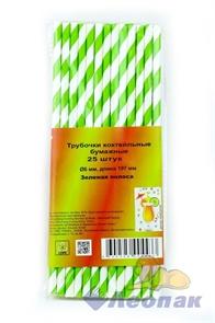 Трубочка д/коктейля бумажная белая с зеленой полоской (25шт/уп)
