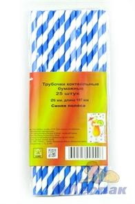 Трубочка д/коктейля бумажная белая с синей полоской (25шт/уп)