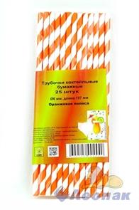 Трубочка д/коктейля бумажная белая с оранжевой полоской (25шт/уп)